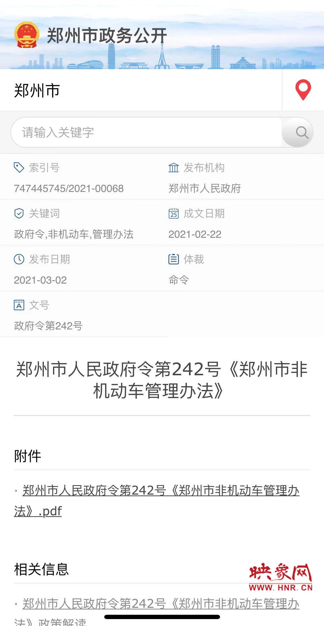 郑州市区无证电动车将无法上路 驾驶者必须年满16周岁