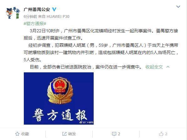 广州番禺警方:59岁男子引燃可燃爆物质,造成5死5伤