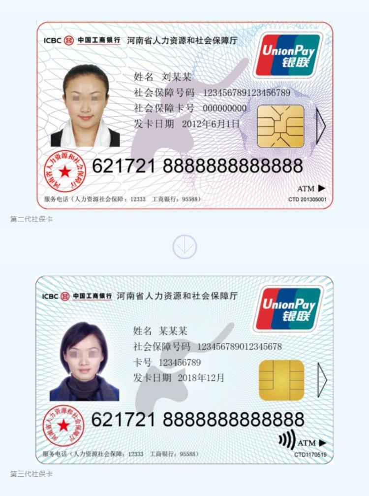第三代社保卡来了!3月起郑州市民可自主更换