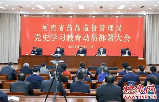 河南省药监局召开党史学习教育动员部署大会