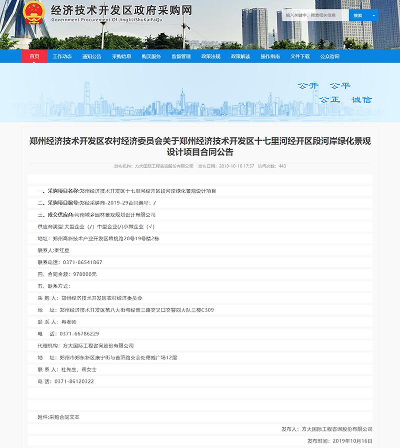 新建道路用脚一踩猛掉石子 郑州十七里河景观工程质量遭市民质疑