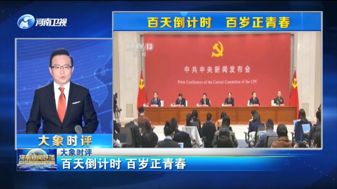 中国共产党成立100周年百天倒计时 百岁正青春