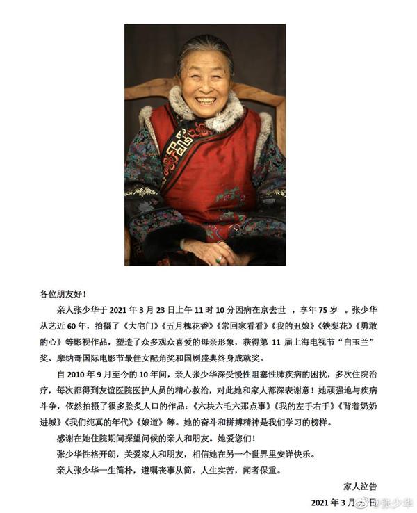 """""""丑娘""""张少华去世,享年75岁 网友:这么突然"""
