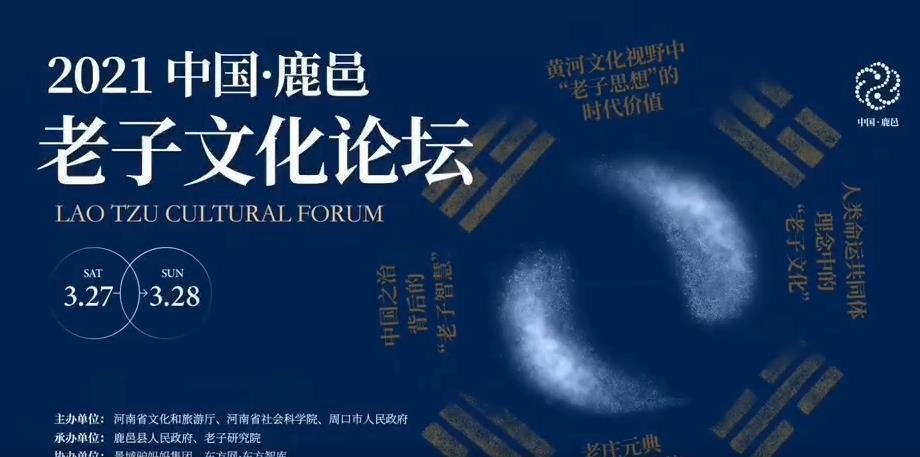 鹿邑县老子学院举行2021中国·鹿邑老子文化论坛