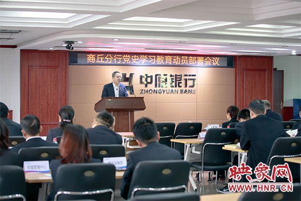 中原银行商丘分行召开党史学习教育动员部署会议