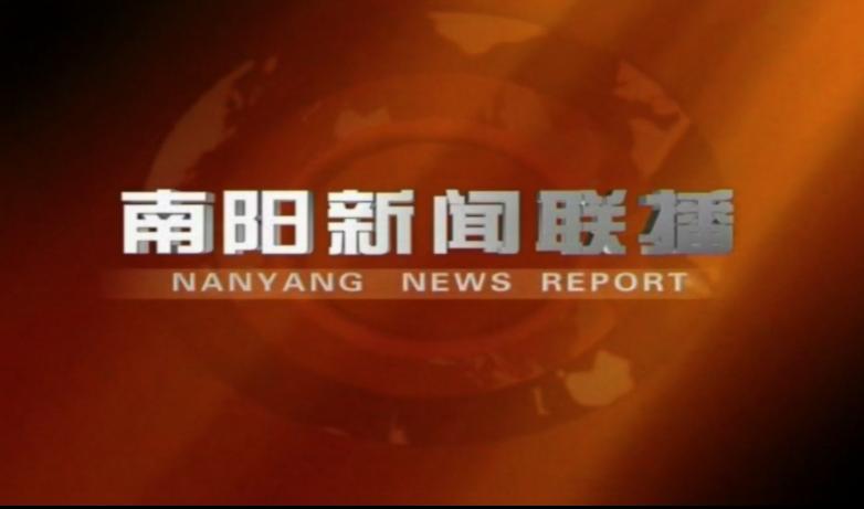 南阳新闻联播2021.3.29