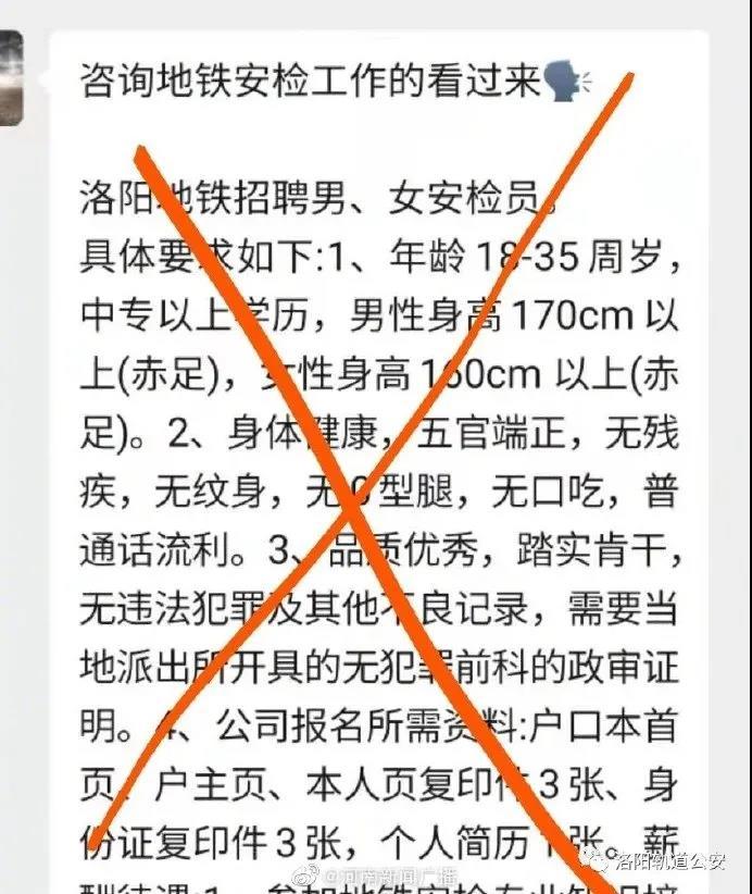 """辟谣! """"洛阳地铁招聘安检人员""""为虚假信息!"""