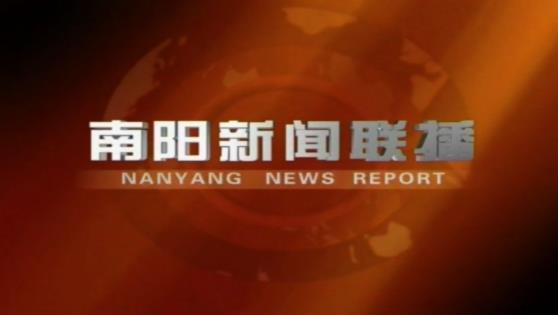 南阳新闻联播2021.3.30