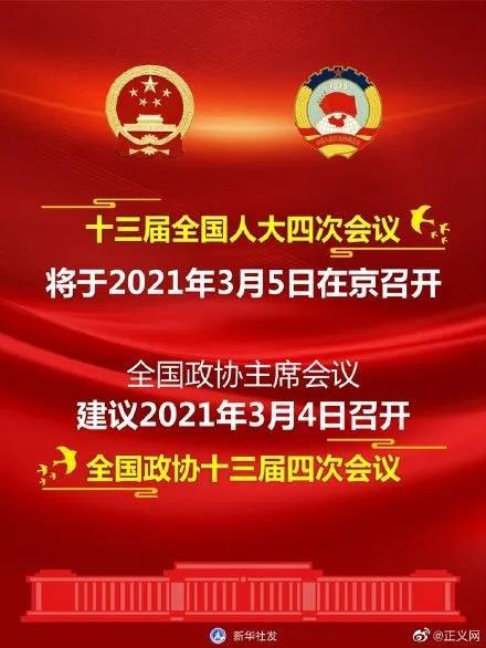 联播pro:全国政协十三届四次会议今日在京召开
