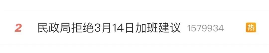 3月14日加班办证?穿汉服登记?郑州民政局这样回应