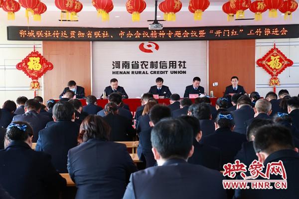 郸城联社召开市办精神专题会议