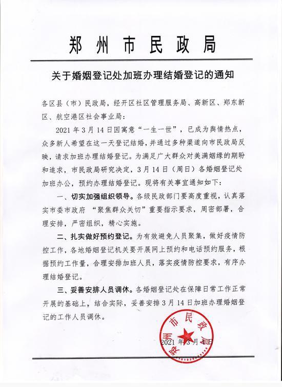 聚焦群众关切 3月14日郑州市民政局加班办理婚姻登记