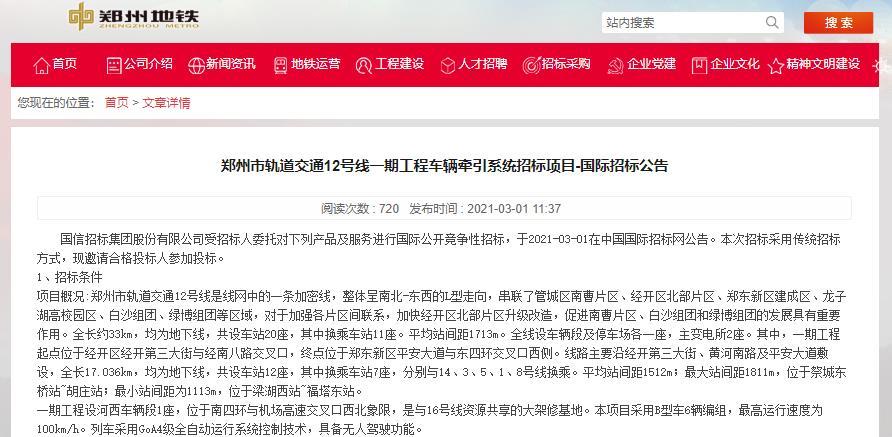 郑州地铁12号线最新消息来了!共设车站20座 可实现无人驾驶
