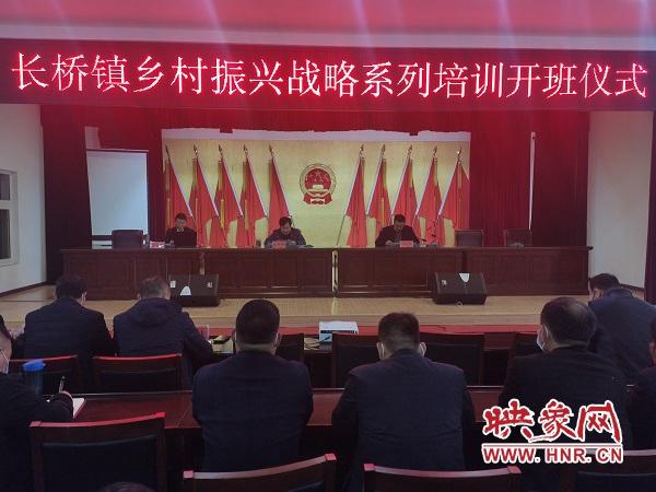 郏县长桥镇召开乡村振兴战略系列培训班