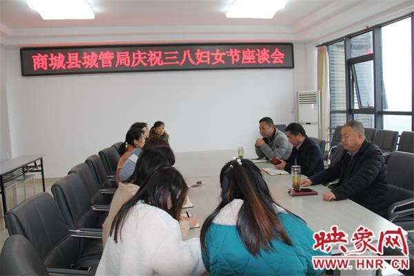 """商城县城管局举行庆祝""""三八""""妇女节活动"""