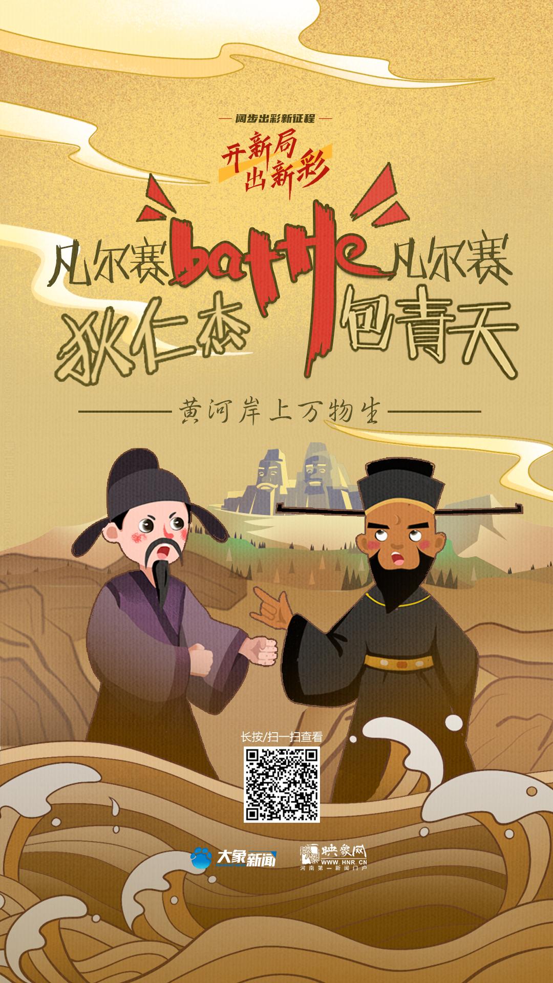 动漫H5|黄河岸上万物生:凡尔赛·狄仁杰Battle凡尔赛·包青天