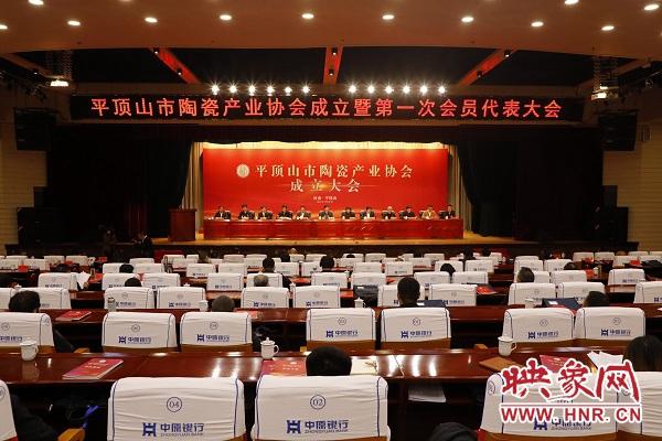 传承发扬陶瓷文化 平顶山市陶瓷产业协会成立