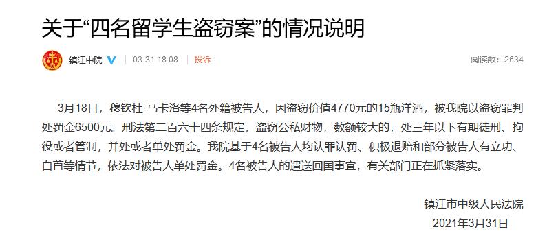 开除学籍,遣送回国!镇江中院对江苏大学4名留学生盗洋酒做出处罚