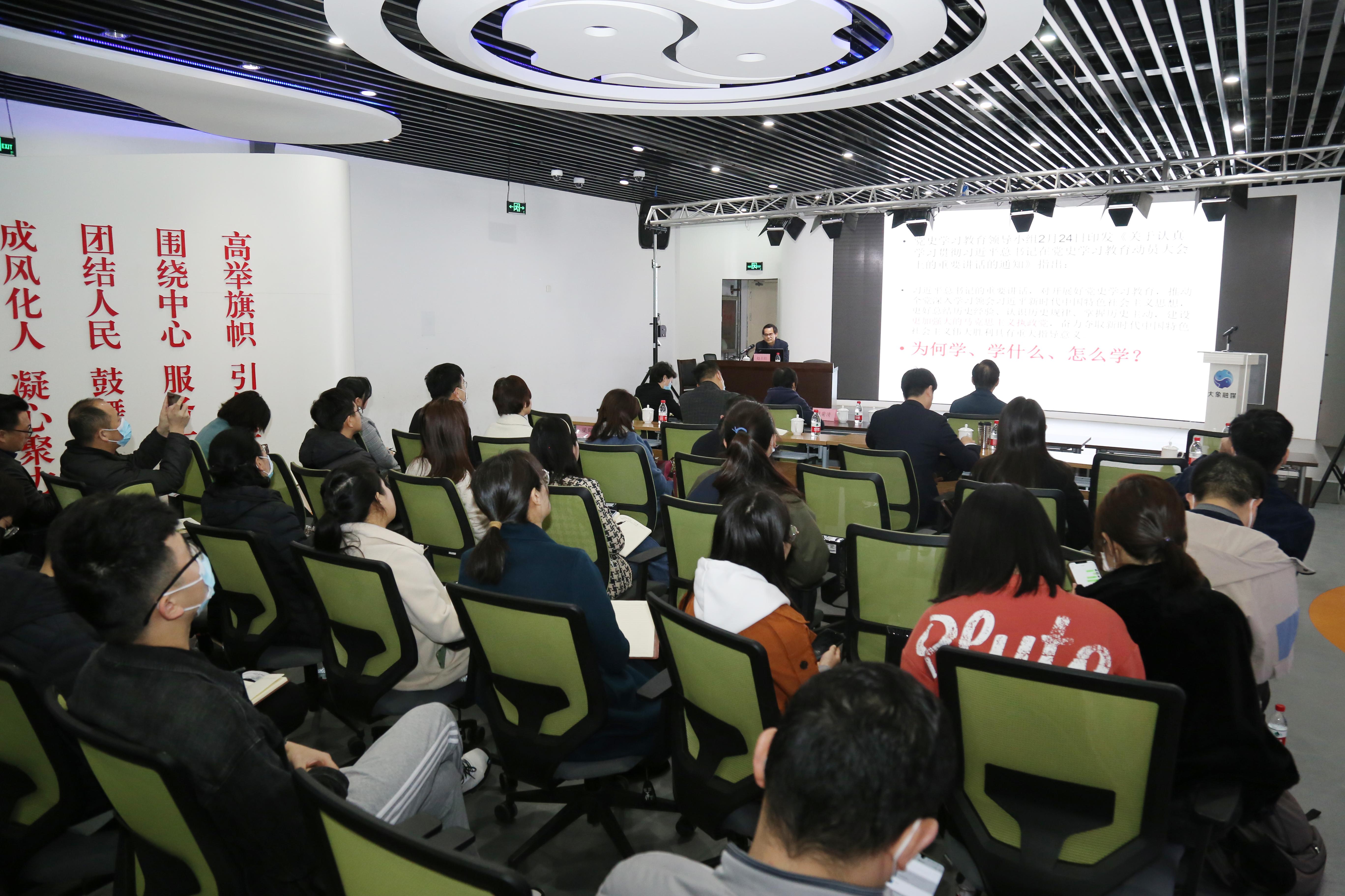 大象融媒召开党史学习教育主题宣讲会