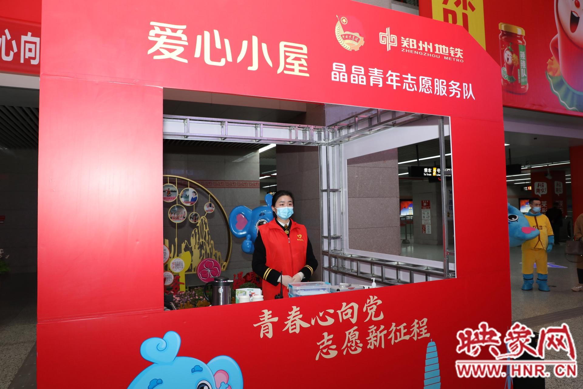 青春心向党志愿新征程 郑州地铁志愿者一直在行动
