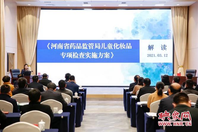 河南省化妆品监督管理工作会议在郑州召开