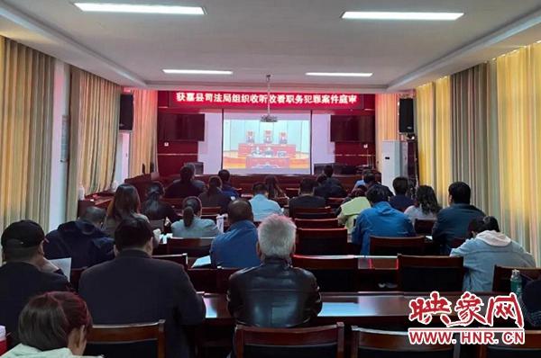 获嘉县司法局集中观看职务犯罪庭审网络直播