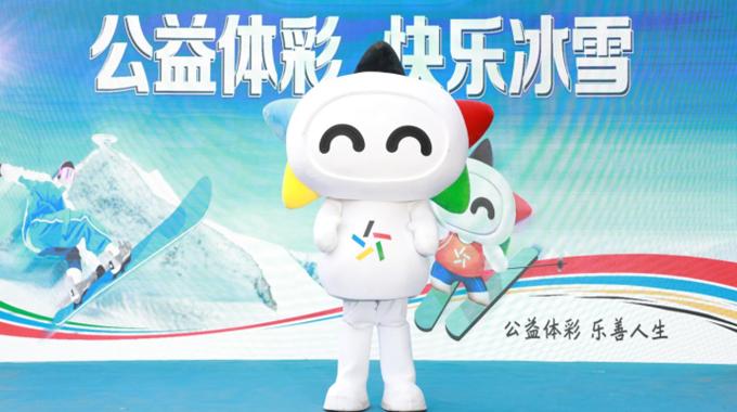 """""""公益体彩 快乐冰雪""""张家口站圆满收官"""