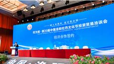 第39届中国洛阳牡丹文化节投洽会吸金1146.6亿元