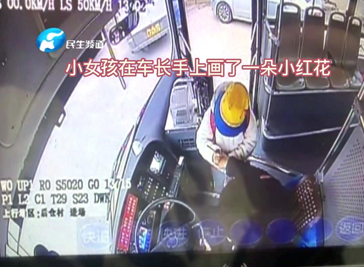 暖心!感谢公交车长出手帮助!小女孩画一朵小红花送给车长