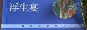 鲁山籍作家王晓静作品《浮生宴》出版