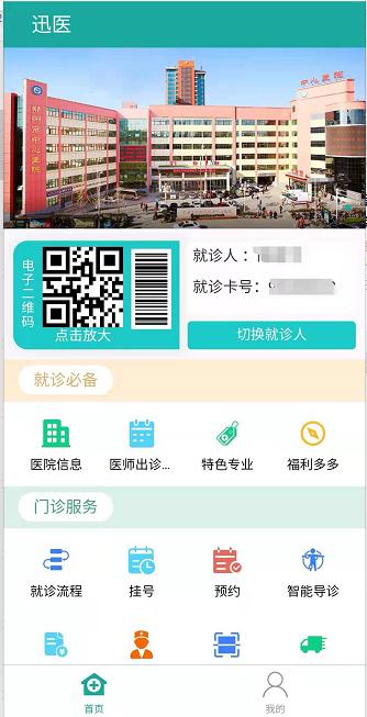 郑州市中心医院互联网医院 让就医更加便利