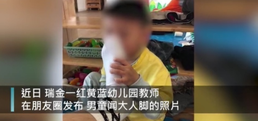 红黄蓝幼师晒男童闻脚照引关注 被拘留7日