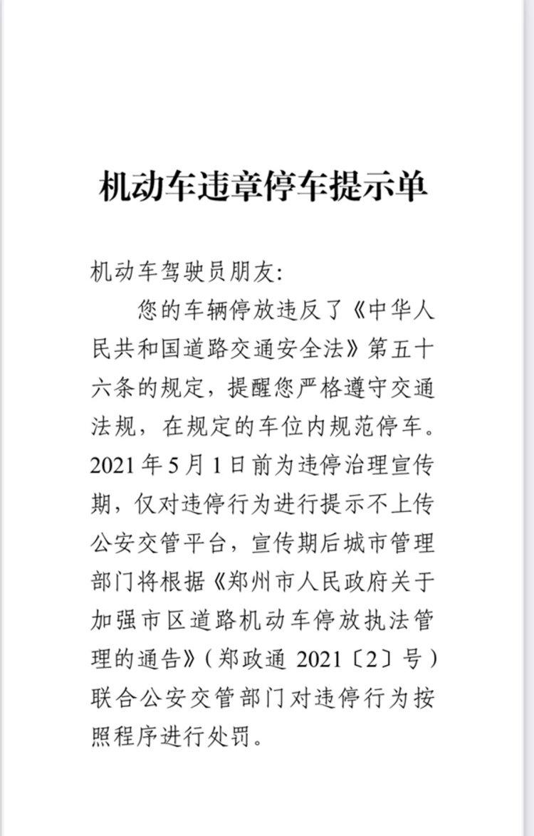 郑州城管即日起对次干道等违停车贴条?记者求证:5月1日后正式开始
