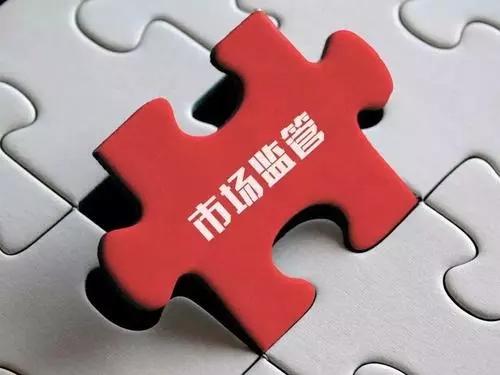 发布违法保健食品广告 上海草润生物被罚15万元