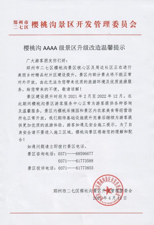 郑州樱桃沟4A景区升级改造 部分景点将不能正常对外开放