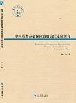 《中国基本养老保险政府责任定位研究》
