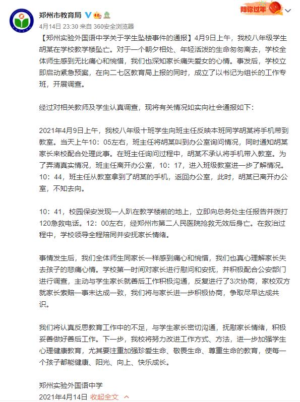 郑州实验外国语中学八年级学生胡某在学校教学楼坠亡