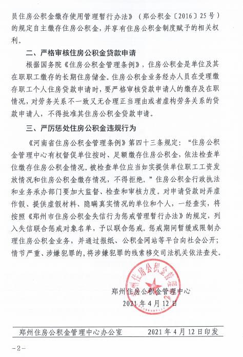 郑州严禁代缴住房公积金 个体户可自主缴存