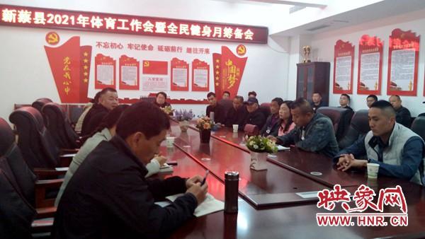 新蔡县深化体教融合 推进全民健身事业蓬勃发展
