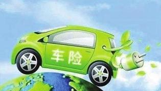 新能源车何时能有专属保险