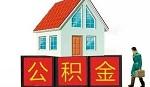 一个多月三地拉响公积金预警,对购房者影响有多大