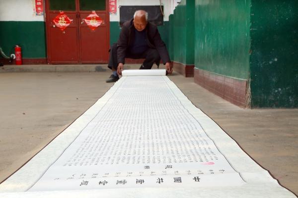 西平县老党员崔西亮书写《中国共产党章程》手抄卷
