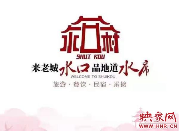 """为期1个月 """"洛阳味道""""第一届水口美食嘉年华开幕"""