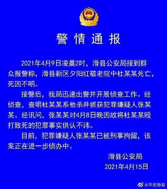 滑县某敬老院一人被殴打致死 警方通报