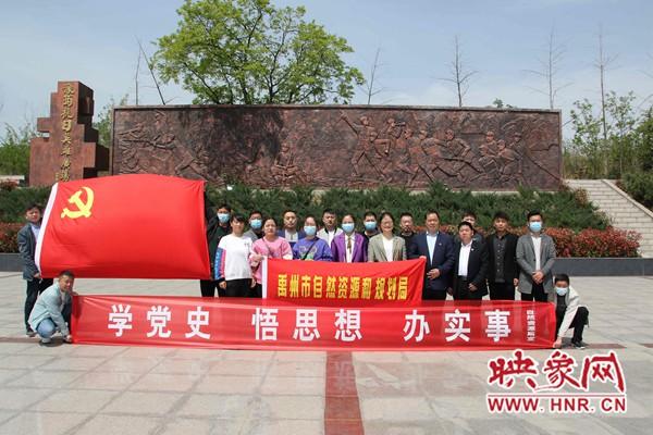 禹州市自然资源和规划局机关党支部组织党员干部接受红色教育