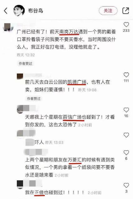 """一女子被推销香水者下""""迷药""""?警方:香水未含致幻剂"""