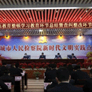 永城召开检察队伍教育整顿、查纠、整改环节动员部署会