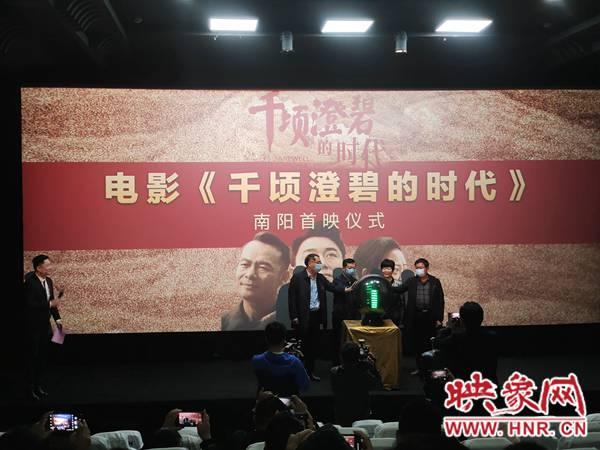 河南南阳举行电影《千顷澄碧的时代》首映仪式