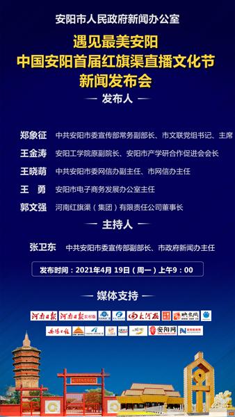 安阳首届红旗渠直播文化节即将开幕 呈现五大亮点