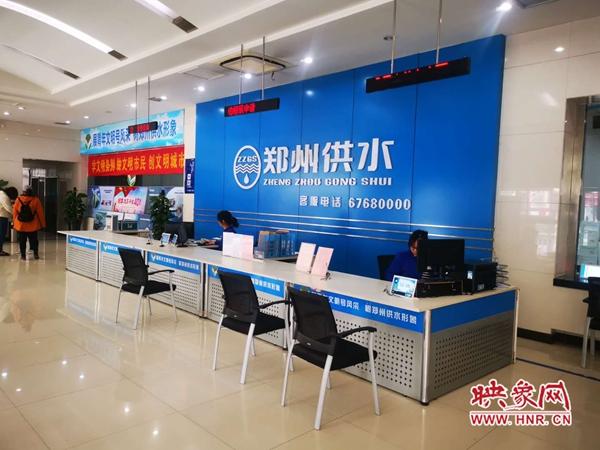 清明节假期 郑州供水营业厅营业时间有变化